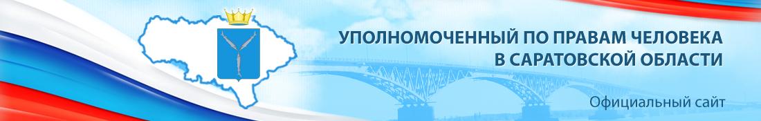 Официальный сайт — Уполномоченный по правам человека в Саратовской области