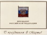 Президент России поздравил Уполномоченного по правам человека в Саратовской области