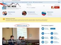 Официальный сайт государственной информационной системы жилищно-коммунального хозяйства — dom.gosuslugi.ru