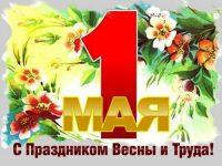 Поздравление Уполномоченного по правам человека в Саратовской области Т.В. Журик с праздником 1 мая