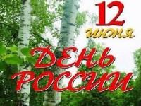 Поздравление Уполномоченного по правам человека в Саратовской области с Днем России!