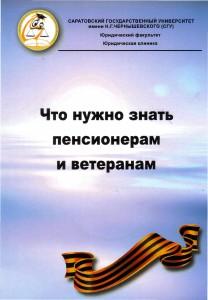 SpraV_VETETAN_obl