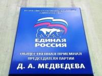 Уполномоченный провел личный прием граждан в общественной приемной Председателя Всероссийской политической партии «Единая Россия»
