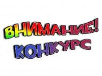 Областной конкурс на лучший проект эмблемы Уполномоченного по правам человека
