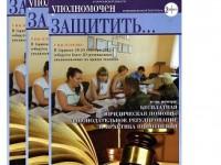 Опубликован очередной номер информационного бюллетеня «Уполномочен защитить…»