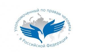 Официальный сайт Уполномоченного по правам человека в Российской Федерации