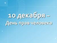 Поздравление Уполномоченного по правам человека в Саратовской области с Днем прав человека