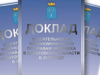 Уполномоченный Татьяна Журик выступит с Докладом о своей деятельности перед депутатами областной Думы
