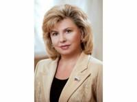 Уполномоченным по правам человека в Российской Федерации назначена Татьяна Николаевна Москалькова