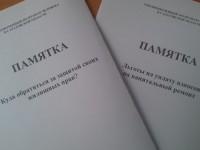 Уполномоченный опубликовал серию памяток по соблюдению жилищных прав