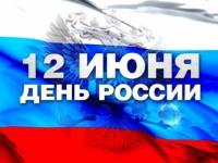 Поздравление Уполномоченного с Днем России!