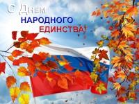 Уважаемые жители Саратовской области! Поздравляю вас с государственным праздником – Днем народного единства!