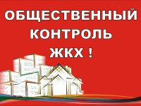 Утверждены Правила общественного  жилищного контроля