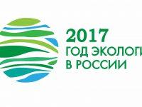 Год экологии в России. «Горячая линия» по вопросам экологии
