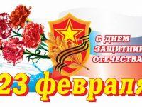 Уважаемые  жители Саратовской области!    Поздравляю вас с  праздником — Днём защитника Отечества!