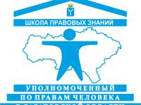 Школа правовых знаний при Уполномоченном по правам человека