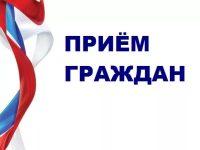Анонс. 09 июня состоится единый прием граждан в Саратовской области по вопросам соблюдения конституционных прав и свобод