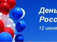 Поздравление Уполномоченного по правам человека в Саратовской области с Днем России