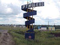 Анонс. Уполномоченный по правам человека в Саратовской области посетит Ртищевский муниципальный район