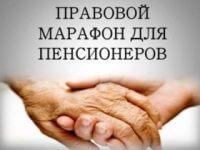 Завершен месячник «Правовой марафон для пенсионеров»