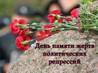 30 октября  — День памяти жертв политических репрессий