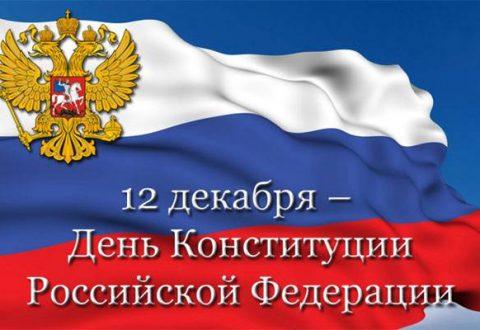 Поздравление Уполномоченного по правам человека в Саратовской области с Днем Конституции