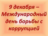 Управление Минюста России по Саратовской области информирует о проведении Дня борьбы с коррупцией на территории Саратовской области