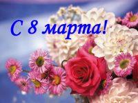 8 Марта — Международный женский день!