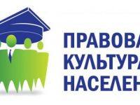 Анонс. Саратовские общественники обсудят развитие правового просвещения в регионе