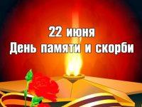 Обращение Уполномоченного в День памяти и скорби