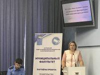 Уполномоченный по правам человека в Саратовской области выступила на семинаре Муниципального факультета «Профессиональное развитие муниципальных кадров»