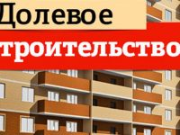 Жителям города Саратова расскажут об особенностях участия в долевом строительстве многоквартирных домов