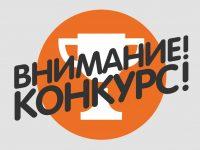 По инициативе Уполномоченного по правам человека в Российской Федерации проводится Всероссийский конкурс «Инновационные технологии в правовом просвещении по вопросам прав и свобод граждан, форм и методов их защиты»