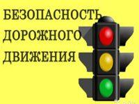 Анонс. Состоится заседание Общественного совета при Уполномоченном по правам человека в Саратовской области на тему: «Безопасность на дорогах»