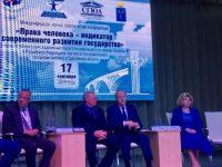 Международная научно-практическая конференция «Права человека – индикатор современного развития государства»
