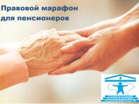 В Саратовской области в четвертый раз стартовал «Правовой марафон  для пенсионеров»