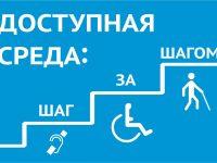Анонс. Состоится заседание Общественного совета при Уполномоченном на тему: «Доступная среда для инвалидов — право на комфортную жизнь»