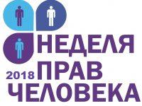 В Саратовской области пройдет «Неделя прав человека 2018»