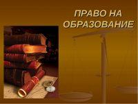 Т.В. Журик примет участие в работе Координационного совета уполномоченных по правам человека, посвященного защите прав граждан на образование