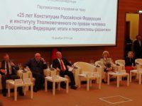 Парламентские слушания в Государственной Думе: 25 лет Конституции и институту Уполномоченного по правам человека в Российской Федерации