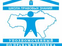 Анонс. Состоится очередное занятие  Школы правовых знаний при Уполномоченном по правам человека в Саратовской области