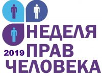 «Неделя прав человека 2019»