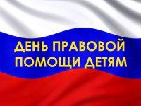 В Саратовской области пройдет Всероссийская акция «День правовой помощи детям»