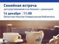 Анонс. Состоится новогодняя встреча «Клуба Незабудка Саратов»