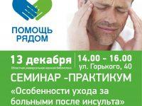 Анонс. В Саратове пройдет семинар для родственников и специалистов по уходу «Особенности ухода за больными после инсульта. Уход за ограниченно подвижными людьми» и  мастер-класс «Позиционирование после инсульта. Приемы безопасного перемещения»