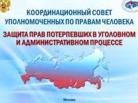 Начал работу Координационный совет уполномоченных по правам человека