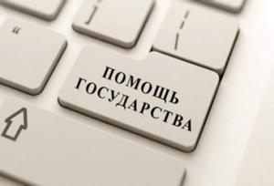 Управление Министерства юстиции РФ по Саратовской области информирует о мерах поддержки в условиях распространения новой  коронавирусной инфекции