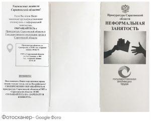 Прокуратурой Саратовской области подготовлена памятка «Неформальная занятость»