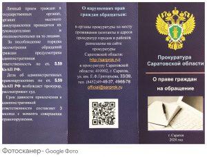 Прокуратурой Саратовской области подготовлена памятка «О праве граждан на обращение»