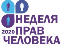«Неделя прав человека 2020»